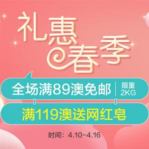 澳洲Roy Young中文网春季促销 全场满89澳免邮