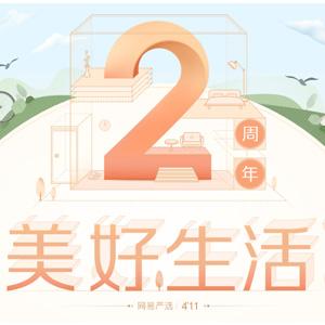 网易严选 周年庆促销 领取全场8折券