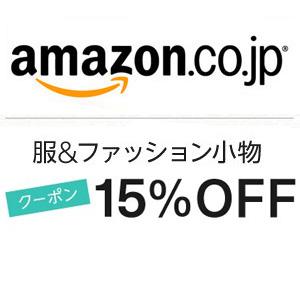 日本亚马逊现有 服饰鞋包等85折促销专场