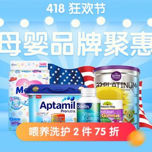 苏宁418狂欢节 母婴用品专场 洗护喂养用品两件额外75折