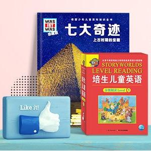 亚马逊中国世界阅读日 图书活动汇总 59元选3件/99元选6件