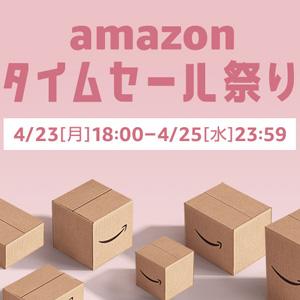 春日祭预告!日本亚马逊春季促销第三波