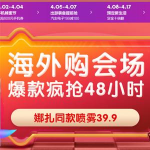 苏宁海外购 热门单品专场 疯抢48小时