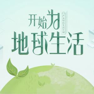 网易严选 地球日全品类活动 满299-50/499-100优惠