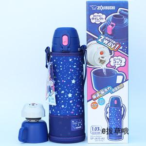 Zojirushi象印SP-JA10两盖儿童保温杯 1.03L 蓝色星星款
