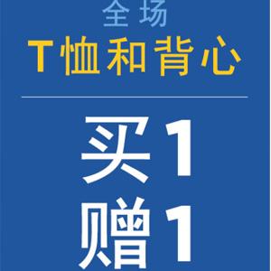 OLD NAVY中国官网应季服饰促销 全场T恤/背心买一赠一