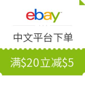 eBay 中文平台 全场商品首次下单满$20立减$5