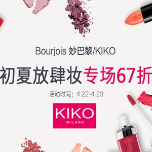 KIKO、妙巴黎精选商品67折促销