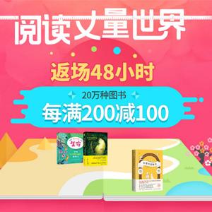 当当书香节 20万种图书促销