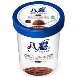 限地区!八喜 冰淇淋 多口味可选 550g 满199-100