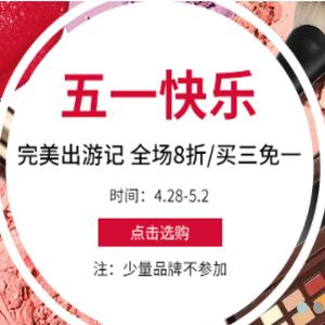 活动开启!Feelunique中文网五一劳动节全场8折/买三免一