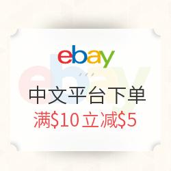 eBay 中文平台 全场商品首次下单满$10立减$5