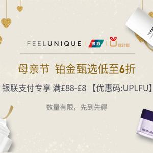活动开启!Feelunique中文网母亲节铂金甄选促销