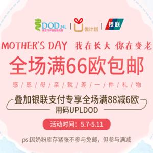 荷兰DOD在线药房母亲节活动全场满66欧免邮