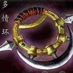海涛七种武器之多情环
