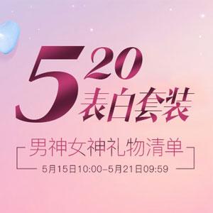 香港莎莎网精选 520表白套装 满349元减25元+满额赠礼