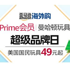 亚马逊海外购 曼哈顿玩具Prime会员品牌日