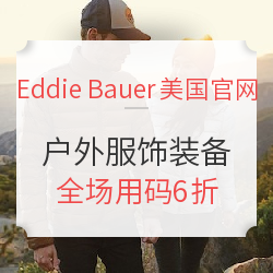 Eddie Bauer官网开启户外服饰装备全场6折促销