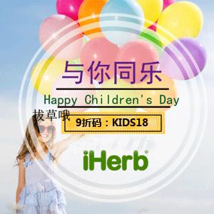 升级!iHerb有儿童节大促精选儿童商品最高享额外85折促销