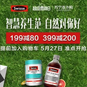 苏宁海外购 Swisse超级品牌日活动 预售定金最高翻5倍