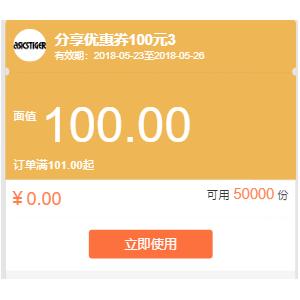 速度领取!100元ASICS Tiger旗舰店无门槛优惠券