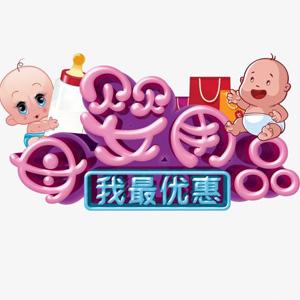 苏宁母婴类特价商品汇总 满188-40元优惠