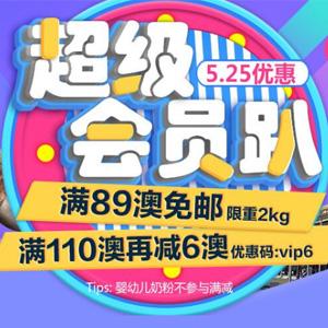 澳洲Pharmacy4Less中文网超级会员日第二波促销 全场满89澳免邮2kg