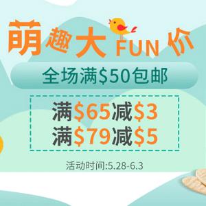 BabyHaven中文官网全场满$65立减$3、满$79立减$5