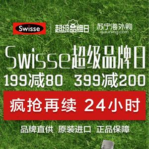 苏宁海外购 Swisse超级品牌日活动 疯抢再续24小时