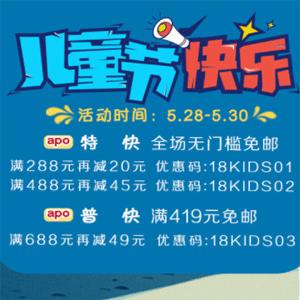 德国药房apo.com中文官网现有儿童节精选商品低至7折