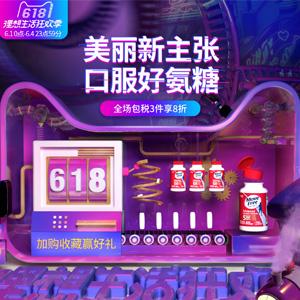 天猫MoveFree官方旗舰店618促销 3件额外8折+限时秒杀199-100/999-500元大额券