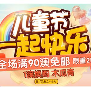 澳洲Roy Young中文网儿童节促销 满90澳元免邮