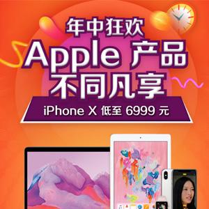 京东 618年中促销 Apple品牌日专场