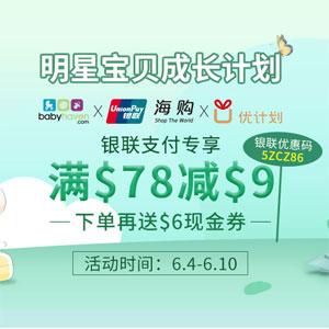 BabyHaven中文官网全场银联支付满$78立减$9