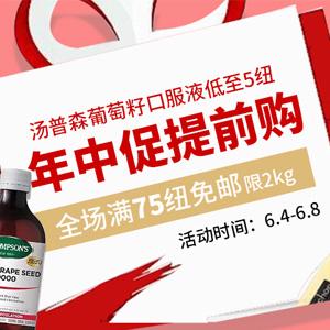 新西兰Pharmacydirect中文网年中大促 全场满75纽免邮2kg