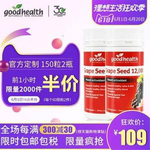 10点开始!Good Health 好健康 葡萄籽胶囊12000mg 150粒*2瓶装