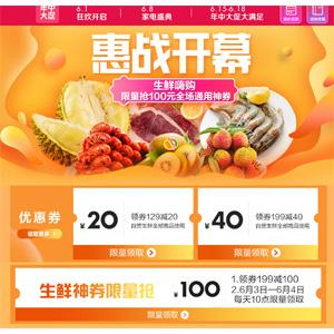 苏宁618生鲜专场年中大促 限量领取199-100生鲜神券