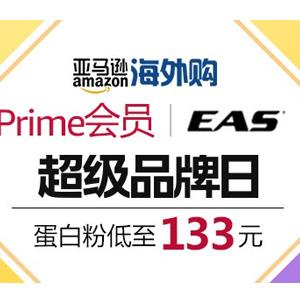 亚马逊海外购 雅培EVS蛋白粉Prime超级品牌日