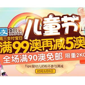 支付宝日!澳洲Roy Young中文网儿童节促销 满90澳元免邮