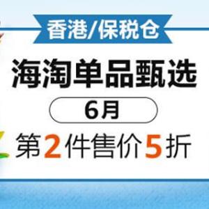 亚马逊中国 香港/保税仓海淘单品甄选促销专场