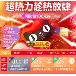 天猫超市生鲜促销 移动端抢199-100元券