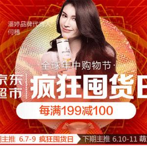 京东超市 囤货日 每满¥199-100 可叠加多种优惠券