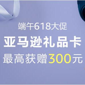 亚马逊中国 礼品卡买赠活动 最高多得300元