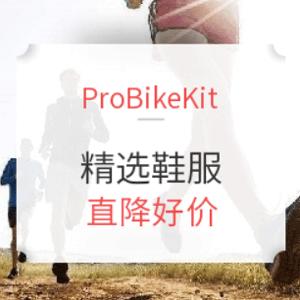 ProBikeKit 夏日狂欢购精选运动鞋服降至好价