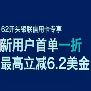 银联用户专享!eBay海淘中文平台首单1折