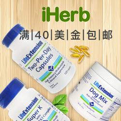 [广告]美国著名保健品品牌Life Extension入驻iherb