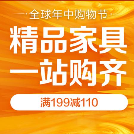 京东6月13日 精品家具家装会场