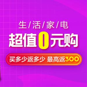 苏宁 生活家电专场超值0元购 最高返300元券