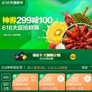 天猫超市 嗨爆618生鲜大促 提前领取299-100券