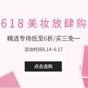Feelunique中文站618活动精选美妆低至5折/买三免一